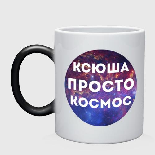 Ксюша просто космос