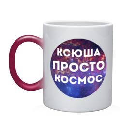 Ксюша просто космос - интернет магазин Futbolkaa.ru
