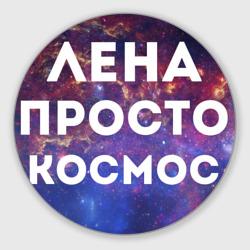 Лена просто космос