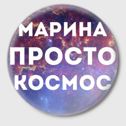 Марина просто космос