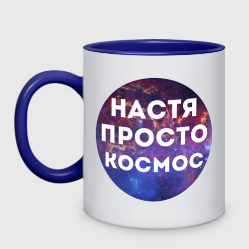 Настя просто космос