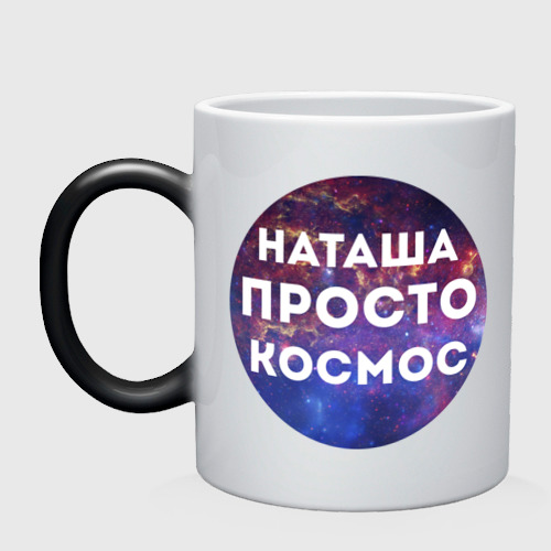 Наташа просто космос