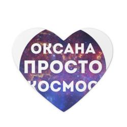 Оксана просто космос