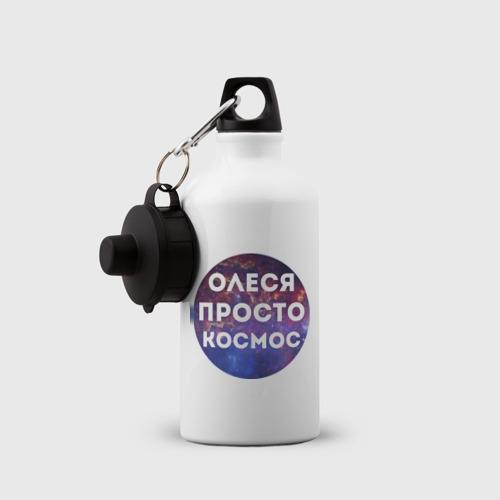 Бутылка спортивная  Фото 03, Олеся просто космос