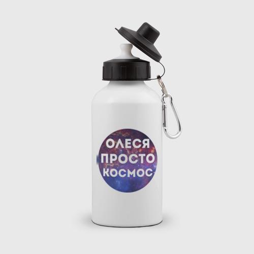 Бутылка спортивная  Фото 01, Олеся просто космос