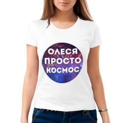 Олеся просто космос