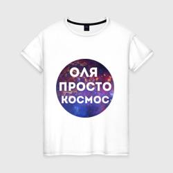 Оля просто космос