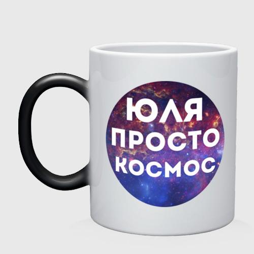 Юля просто космос