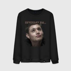 Dean dreams