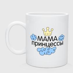 Мама принцессы (облачка)