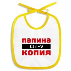 Папина копия - интернет магазин Futbolkaa.ru