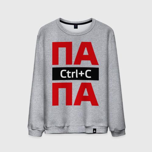 Папа Ctrl+C