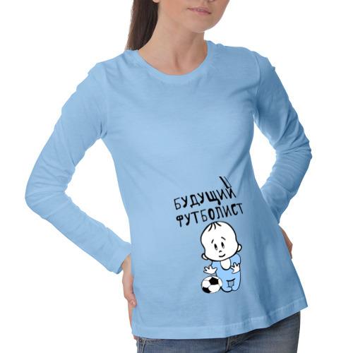 Лонгслив для беременных хлопок Мой будущий футболист
