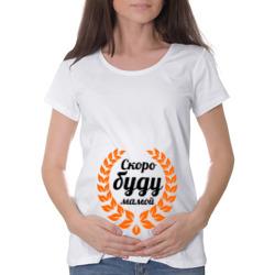 Скоро буду мамой - интернет магазин Futbolkaa.ru