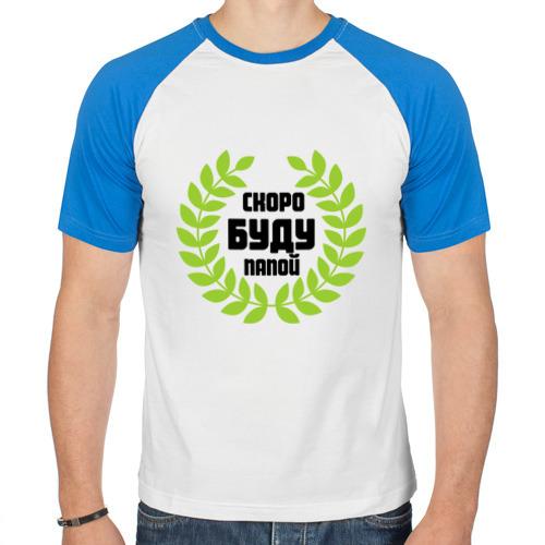 Мужская футболка реглан Скоро буду папой от Всемайки