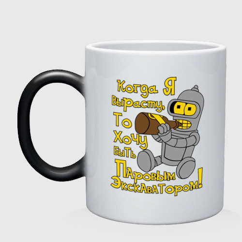 Bender (кoгда я вырасту)