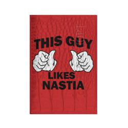 Этот парень любит Настю