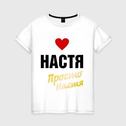 Настя, просто Настя