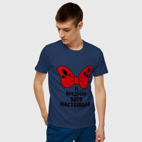 Мужская футболка хлопок Я вредная Фото 01