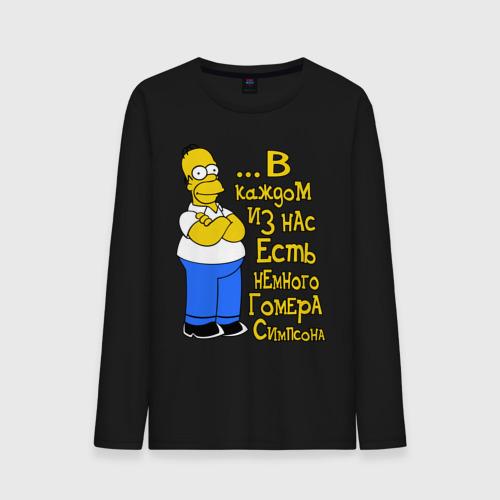 """Мужская футболка с длинным рукавом """"Гомер в каждом из нас"""" - 1"""