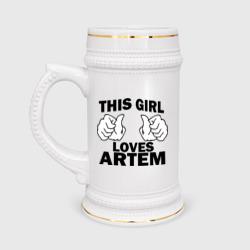 Эта девушка любит Артема