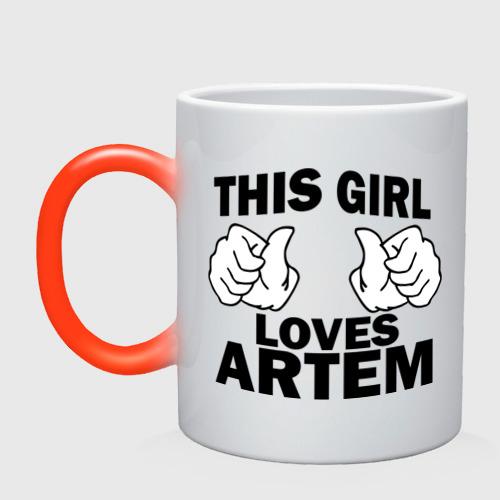 Кружка хамелеон Эта девушка любит Артема