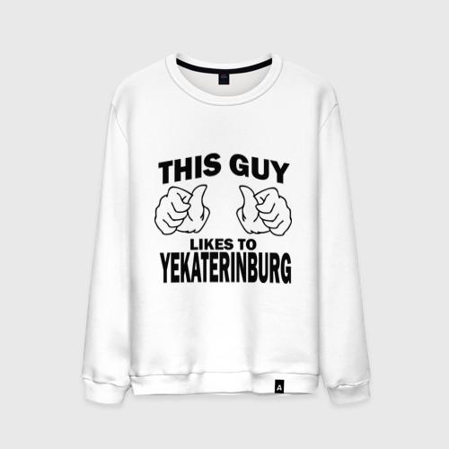 Этот парень любит Екатеринбург