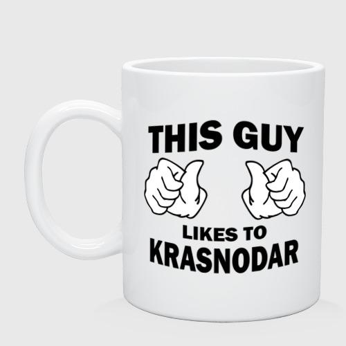 Этот парень любит Краснодар