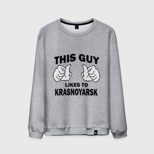 Этот парень любит Красноярск