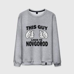 Этот парень любит Новгород