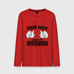 Этот парень любит Новосибирск