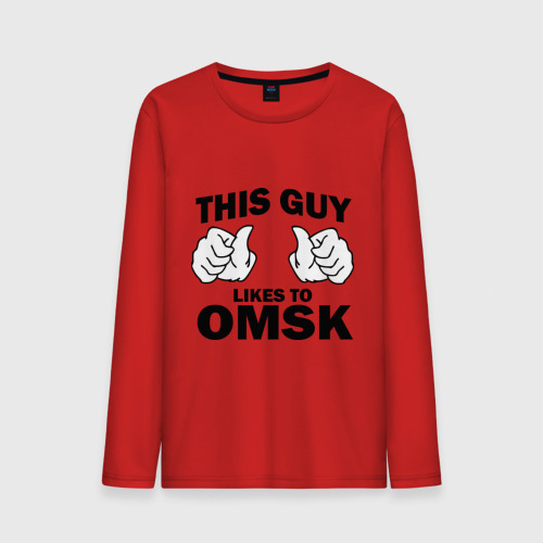 Этот парень любит Омск