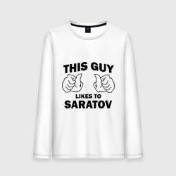 Этот парень любит Саратов