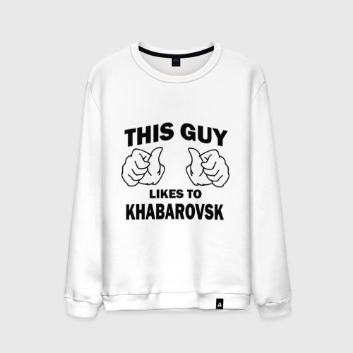 Мужской свитшот хлопок  Фото 01, Этот парень любит Хабаровск