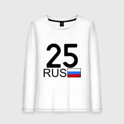 Приморский край - 25