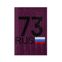 Ульяновская область - 73