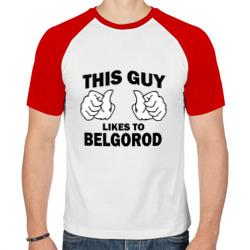 Этот парень любит Белгород