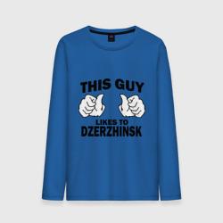 Этот парень любит Дзержинск