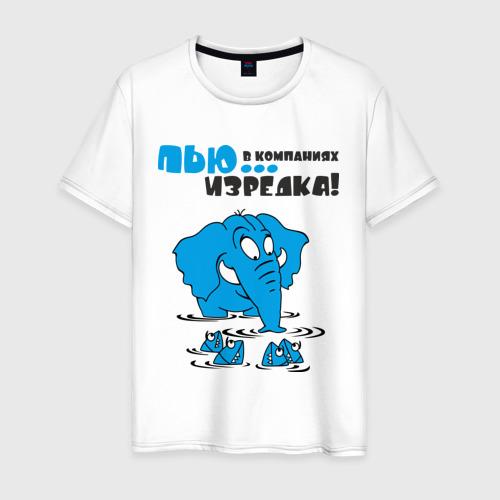 Мужская футболка хлопок ...в компаниях, изредка!