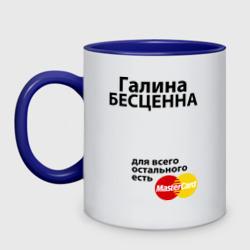 Галина бесценна