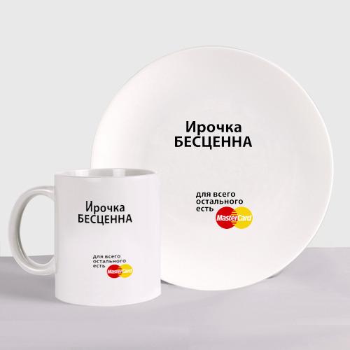Набор: тарелка + кружка Ирочка бесценна Фото 01
