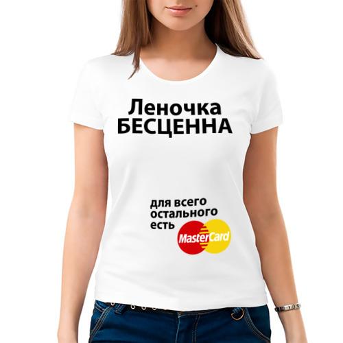 Женская футболка хлопок Леночка бесценна