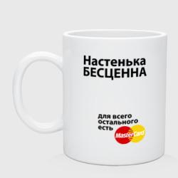 Настенька бесценна - интернет магазин Futbolkaa.ru