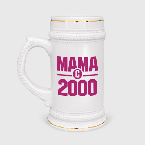 Мама с 2000 года
