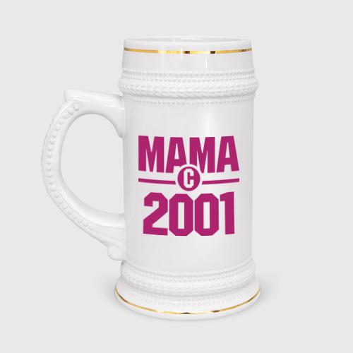 Мама с 2001 года