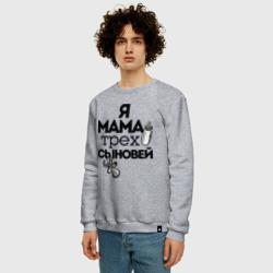 Я мама трёх сыновей