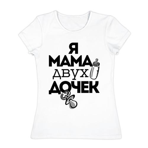 Женская футболка хлопок  Фото 01, Я мама двух дочек