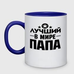 Лучший ПАПА в мире - интернет магазин Futbolkaa.ru