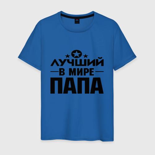 Мужская футболка хлопок Лучший ПАПА в мире Фото 01