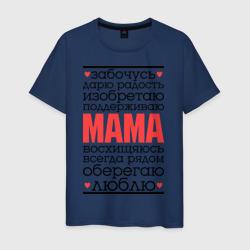 Одним словом – мама